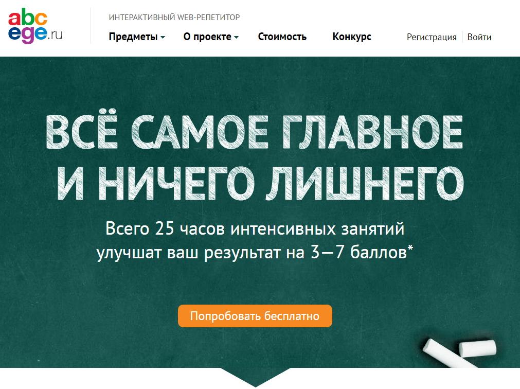 www.abcege.ru